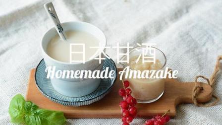 自制日本甘酒 一天就能饮用 养颜美肌