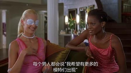 《神魂颠倒》  高端时尚派对 土妞大改造变模特范