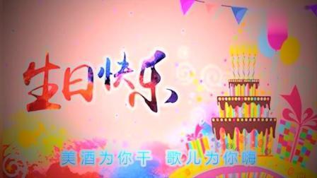 今天是你的生日, 《送你一首生日快乐》歌, 祝最幸福的你生日快乐