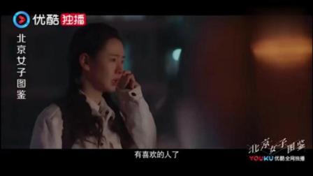 北京女子图鉴: 戚薇给男友打电话惹发火, 跟你商量1件事, 分手吧