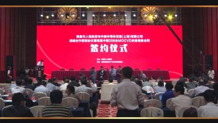 「南昌·高新区」南昌中微208台MOCVD设备销售合同签约仪式