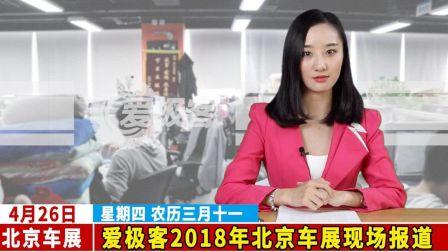 【车闻直播间】抖音段子、车模横评!北京车展特别报道!-爱极客