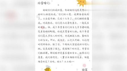 太暖心! 杨幂手写配图祝粉丝后援会12岁生日快乐