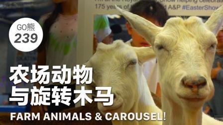 GO熊241 / 农场动物与旋转木马 FARM ANIMALS & CAROUSEL