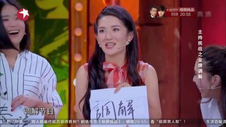 谢娜挑战主持人之金牌家庭调解员 娜就这么说 160604