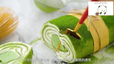 一口平底锅就能轻松搞定的网红甜点: 抹茶奶冻毛巾卷