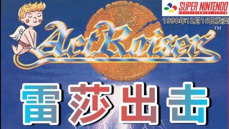004★经典超任SFC★雷莎出击★1990年12月16日发卖