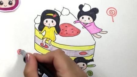 【可乐姐姐学画画】甜甜的蛋糕女孩
