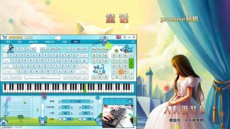 童话-EOP键盘钢琴免费钢琴谱双手简谱下载