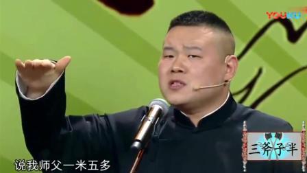 岳云鹏在台上调侃师傅郭德纲, 吓得孙越不敢接话茬! 郭德纲的反应, 笑死人了!