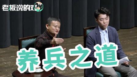 """马云自曝""""养兵之道"""":忽悠员工很重要!"""