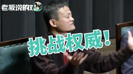 """马云""""炮轰""""大学教授:你们的想法不切实际"""