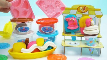 奇奇和悦悦的玩具 2017 小猪佩奇培乐多彩泥冰淇淋乐园套装 237