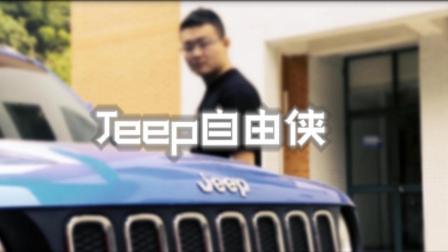 非车评: 蛋朝体验jeep自由侠, 除了情怀之外真没找到买它的理由