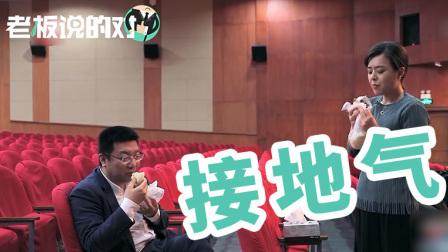 """分众传媒江南春有多""""抠""""?请客竟然吃包子"""