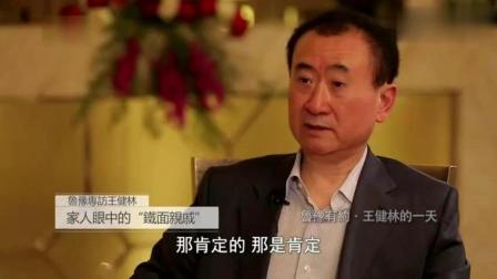 王健林: 虽然万达做很大, 但我的亲戚一分钱光都沾不到! 霸气十足