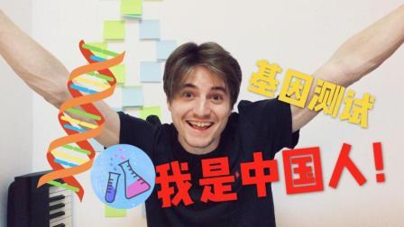 美国小伙做基因测试, 发现自己是中国人!