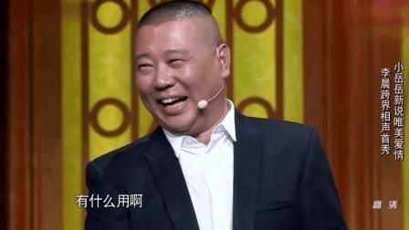 岳云鹏说相声《新白娘子传奇》, 郭德纲都哈哈大笑, 太逗了! 不愧是德云社一哥!