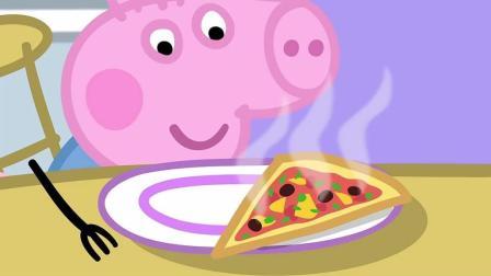 小猪佩奇: 大家一起吃蔬菜披萨, 真美味