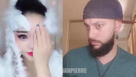 老外看亚洲妹子化妆术视频的反应! 这老外太逗了
