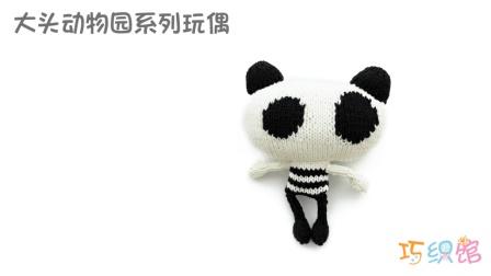 [244-2]巧织馆-大头动物园熊猫款编织教学视频07月13日更新