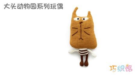 [244-3]巧织馆-大头动物园大脸猫款好看又简单07月13日更新