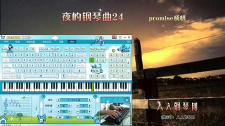 夜的钢琴曲 24 -EOP键盘钢琴免费钢琴谱双手简谱下载