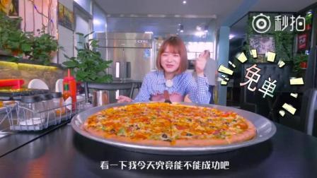 大胃王余多多, 四十分钟吃完超大号披萨的人免单! 吃完是小意思啦! 