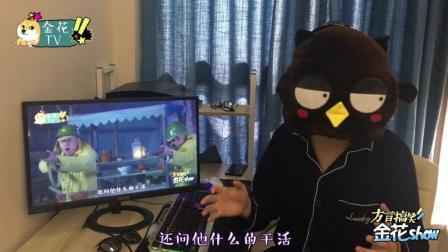 四川方言: 金花哥的四川话吐槽搞笑抗日神剧视频, 太有趣了!