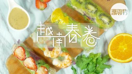 自制高颜值越南春卷, 这种减肥餐我要来十份!