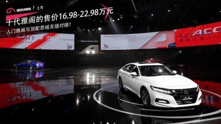 中国成汽车品牌必争之地, 第十代雅阁亮相车展, 野马斯派卡即将开售