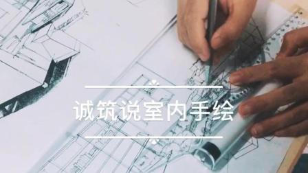 诚筑说室内设计 室内手绘学习篇