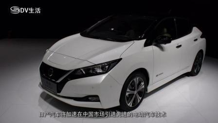 日产汽车开启全新电动汽车时代全新车型和技术 演绎日产加速电动化战略