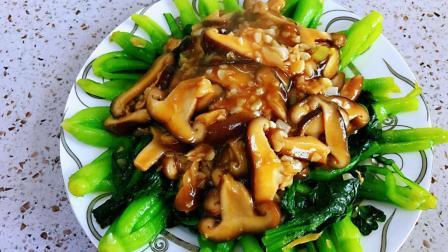 家常菜香菇油菜, 家常做法, 记住一个要领保证好吃
