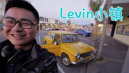 开着爱车借宿Levin小镇(新西兰 Harold Vlog 367)