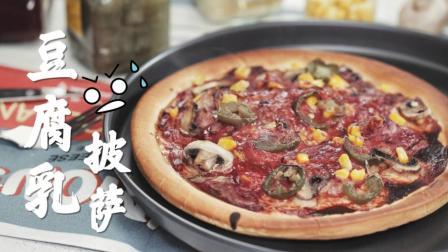 四种豆腐乳散发出奇异的恶臭, 用它们做成的披萨会是什么味?