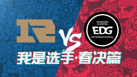 我是选手春决篇: RNG VS EDG 一决锋芒 !