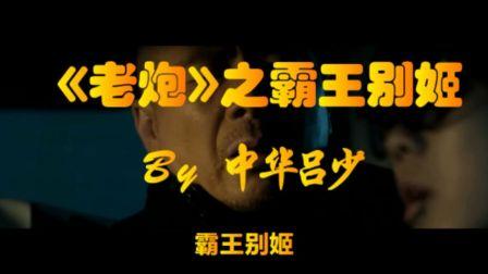 老炮之【霸王别姬】MV(中华吕少制作, 冯小刚、吴亦凡主演)