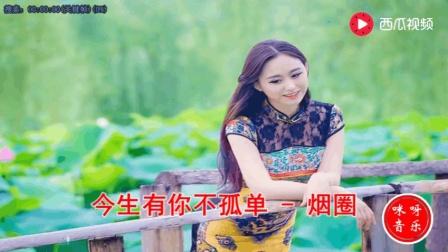 今生有你不孤单—烟圈《重庆市巫溪县》谭兴龙 上传