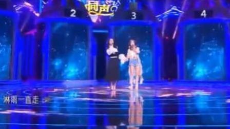 冯提莫和张韶涵手拉手《淋雨一直走》