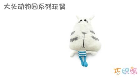 [244-6]巧织馆-大头动物园斑点牛款怎么织毛线编织法07月13日更新