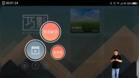 手机巧影怎么去除视频开头片尾