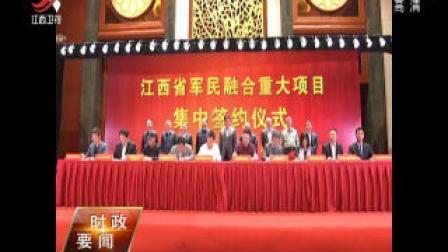 江西省军民融合重大项目集中签约仪式在南昌举行