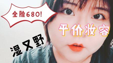 [2018王小胖小公主]平价妆容分享| 湿又野| SOFINA| 3CE