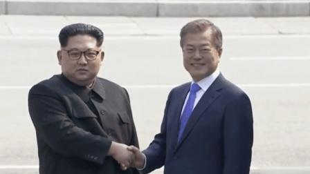 历史性一刻! 金正恩与文在寅握手