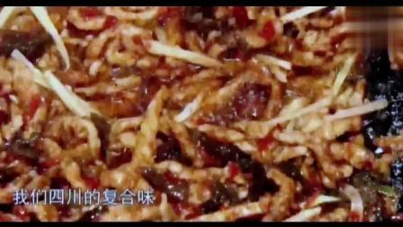 舌尖上的中国;美食文化探秘四川泡椒, 川菜经典的菜式鱼香肉丝