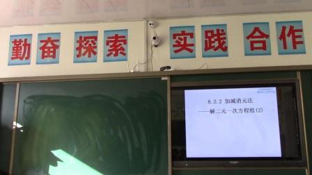 七下数学 8.2.2加减消元法解二元一次方程组 2课堂实录向勇课堂