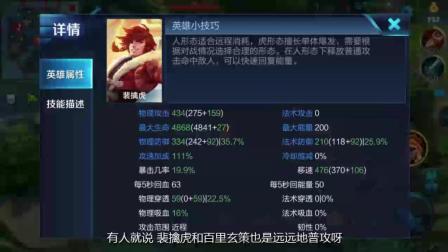 王者荣耀: 最适合出破晓的三大英雄 第一位99%的玩家不知.