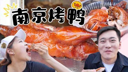 南京的鸭子从没活着游出过长江, 每年吃掉1亿只! 南京最好吃的烤鸭