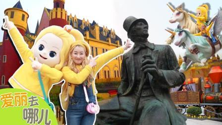 [爱丽去哪儿] 上海安徒生童话乐园   爱丽去哪儿